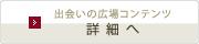出会いの広場コンテンツの詳細へ