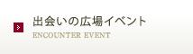 出会いの広場イベント