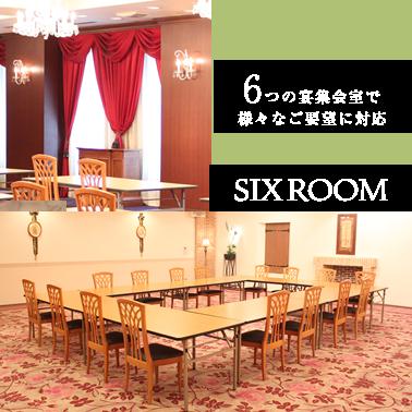 銀座ブロッサムの宴集会室