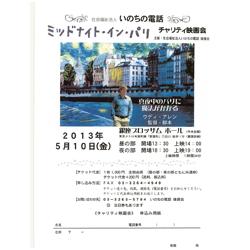 いのちの電話チャリティ映画会 ミッドナイト・イン・パリ