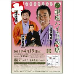第二回 「銀座ハイカラ寄席」~三遊亭円楽・柳家喬太郎・古今亭菊之丞~