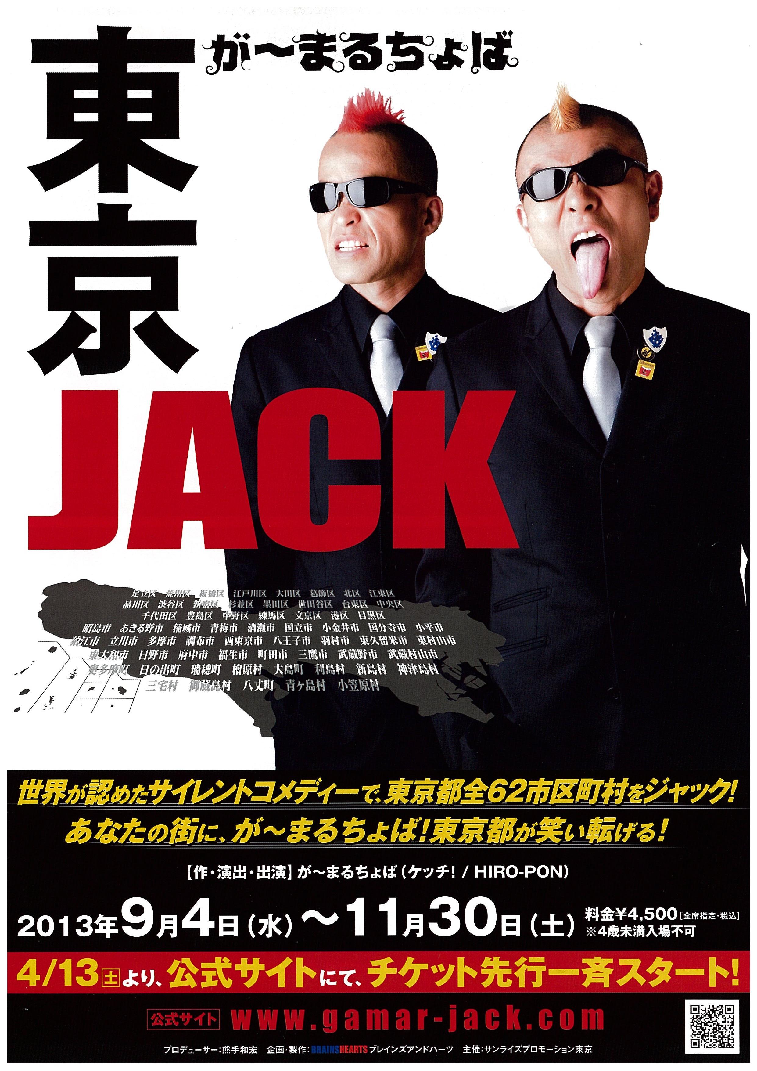 が~まるちょば 東京JACK