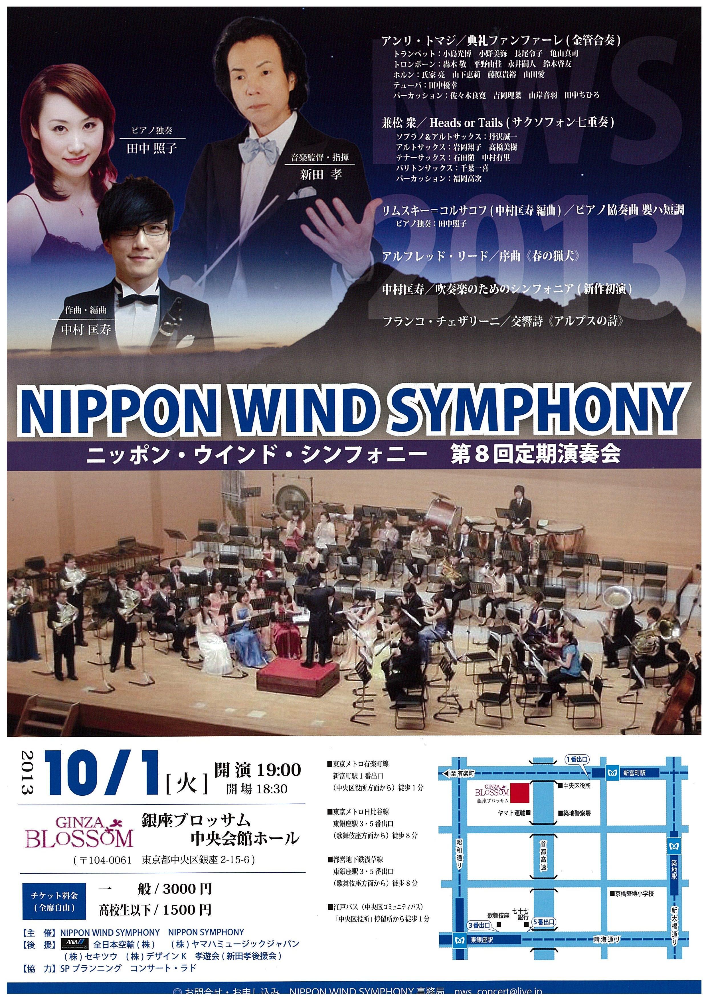 ニッポン・ウインド・シンフォニー 第8回定期演奏会