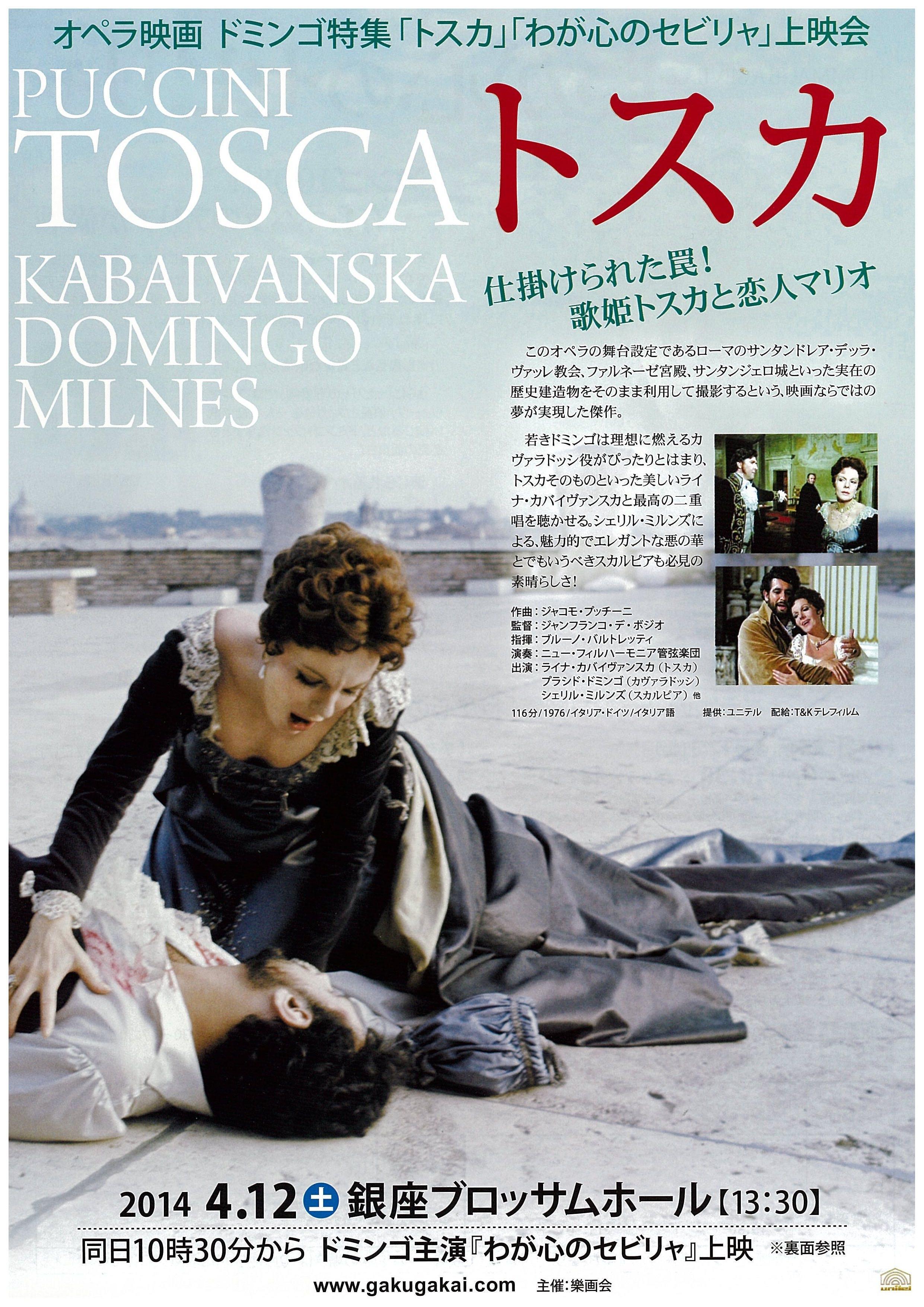 オペラ映画ドミンゴ特集「トスカ」「わが心のセビリャ」上映会
