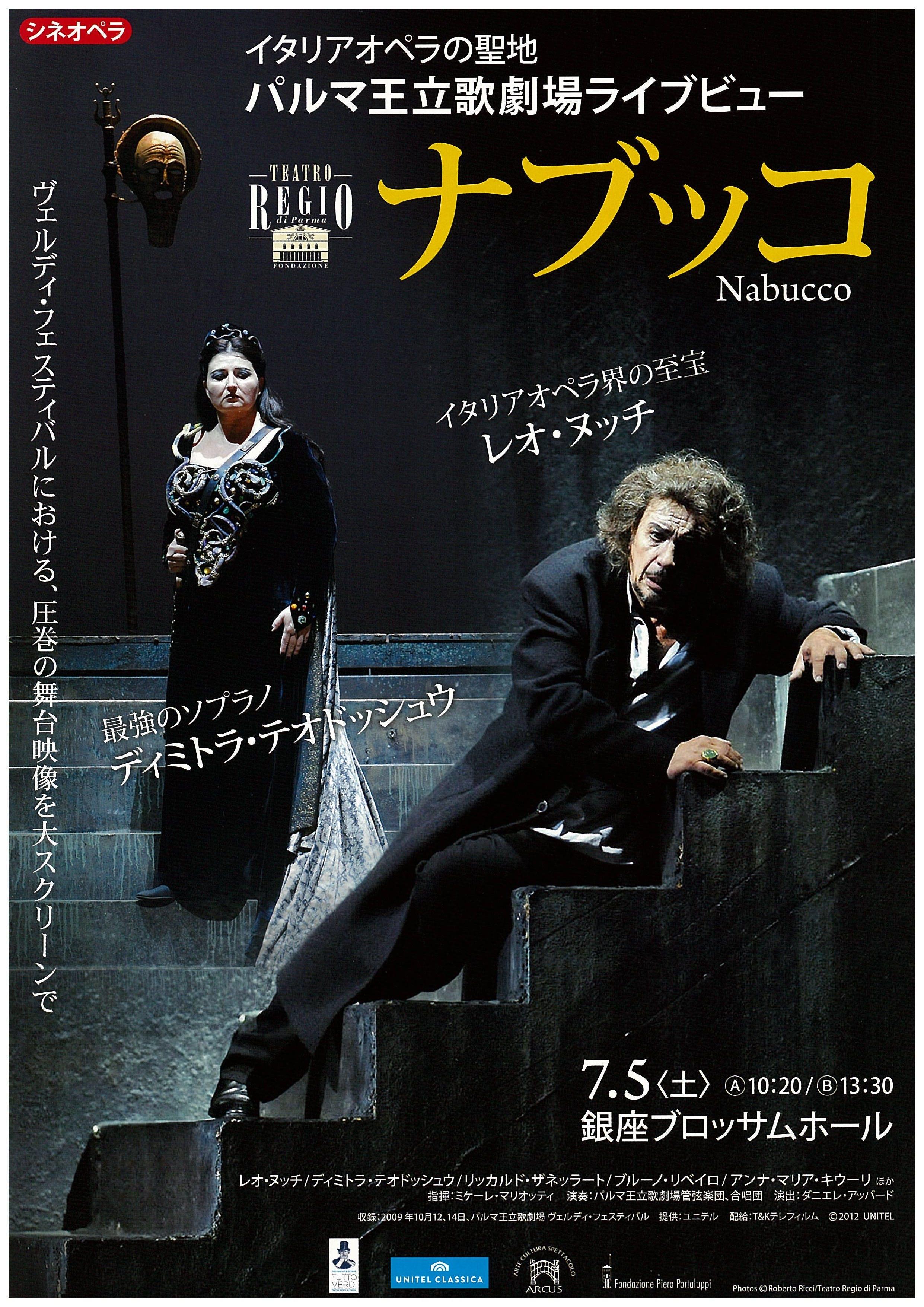 シネオペラ「ナブッコ」パルマ王立歌劇場ライブビュー