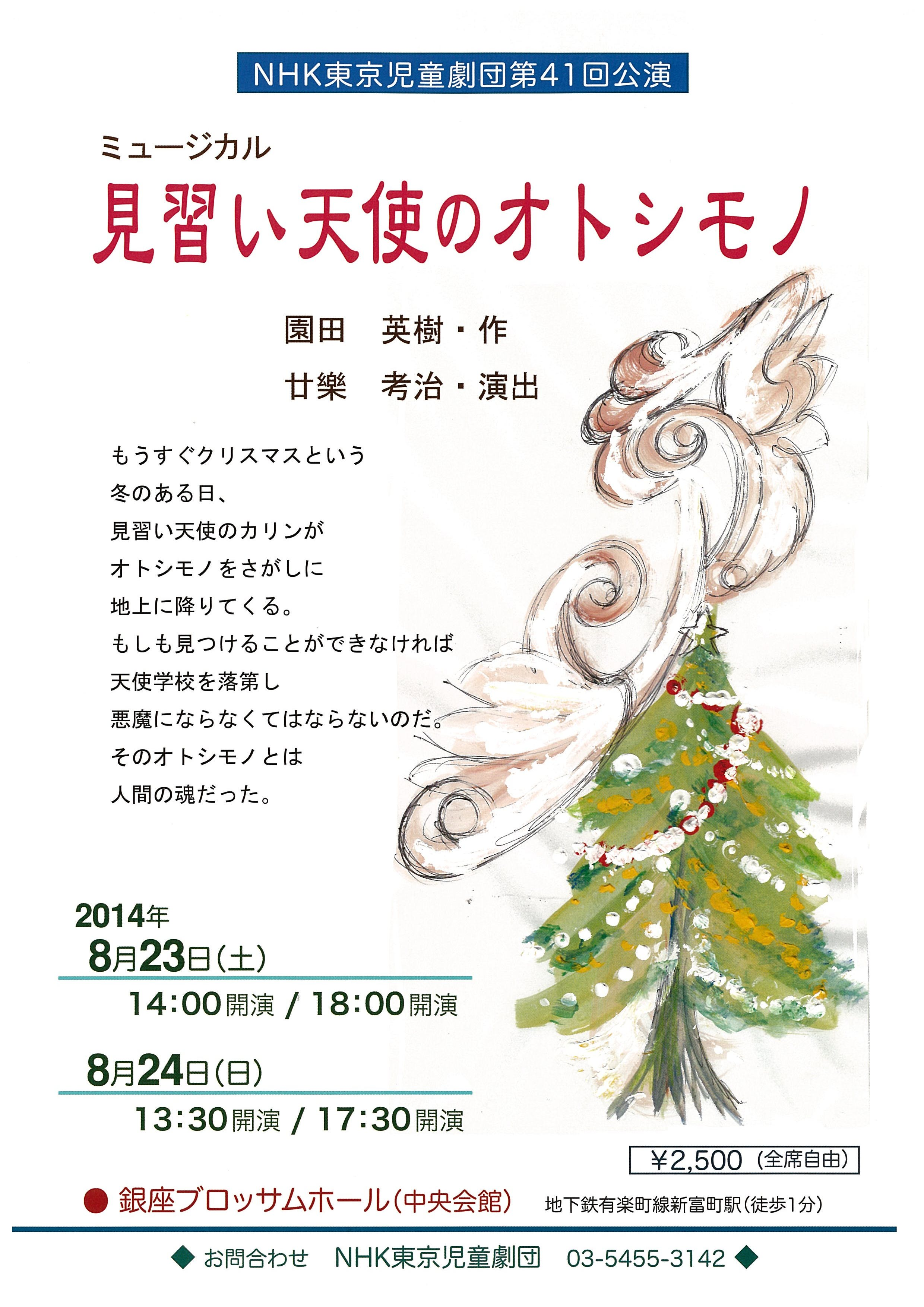 NHK東京児童劇団「見習い天使のオトシモノ」