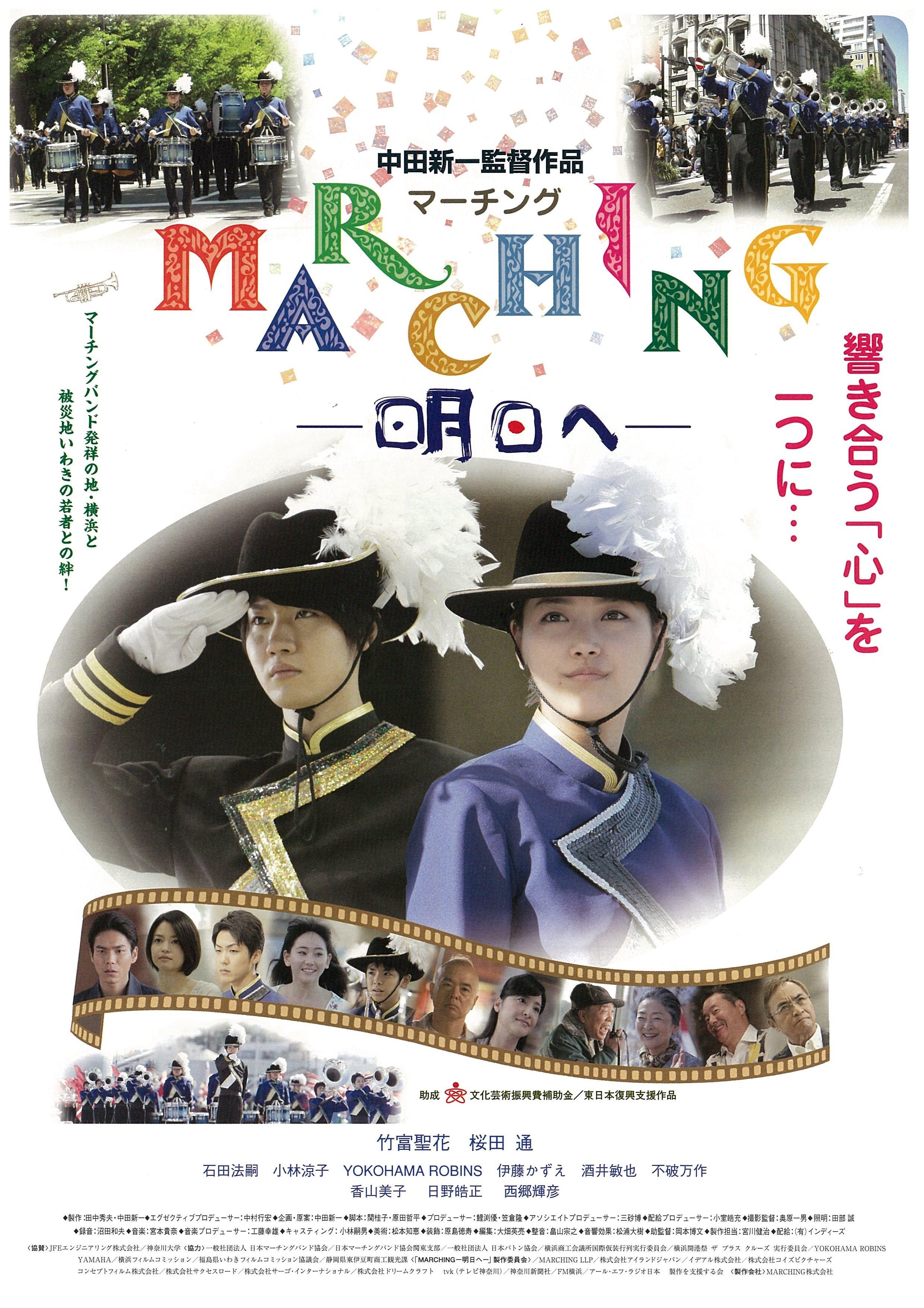 映画「MARCHING-明日へ-」特別上映会