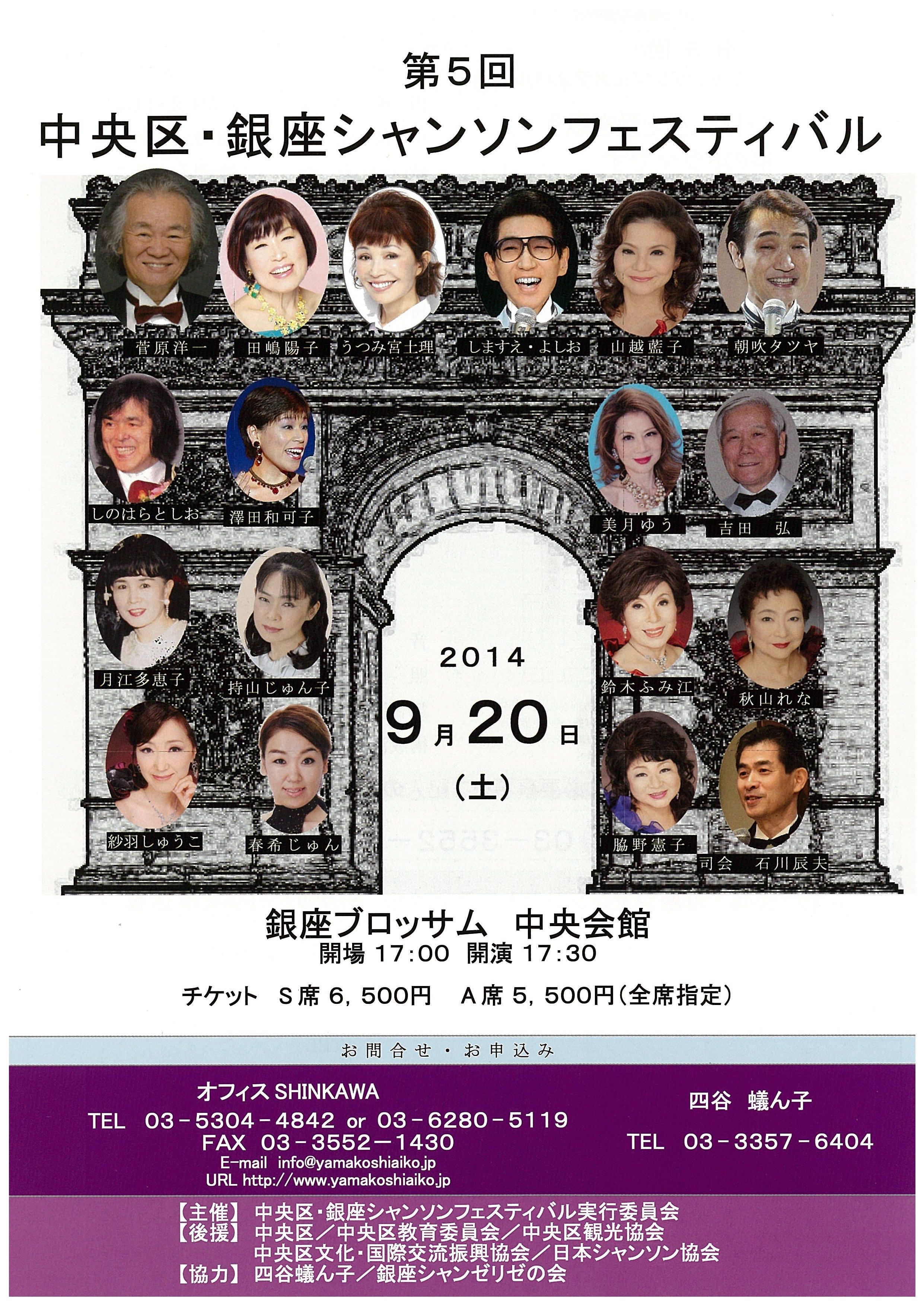 第5回中央区・銀座シャンソンフェスティバル