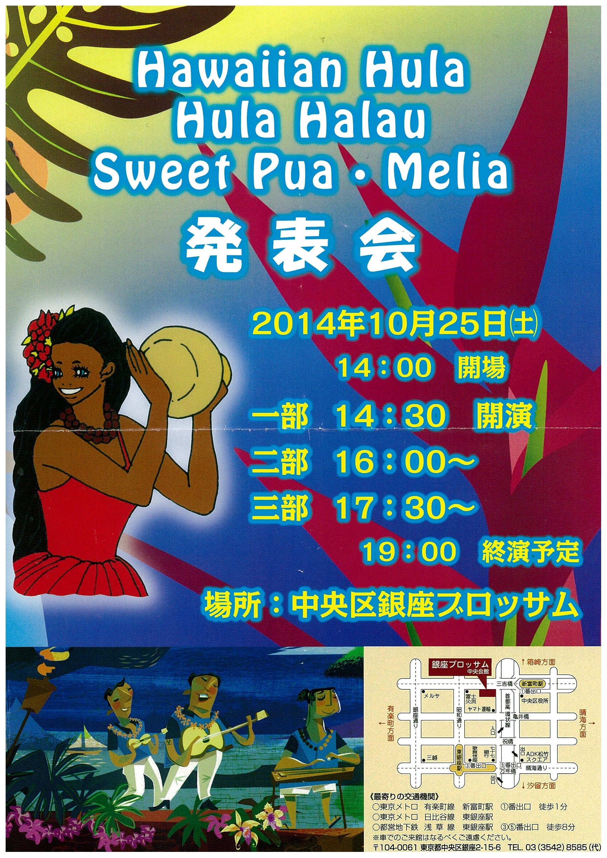 Sweet Pua・Melia
