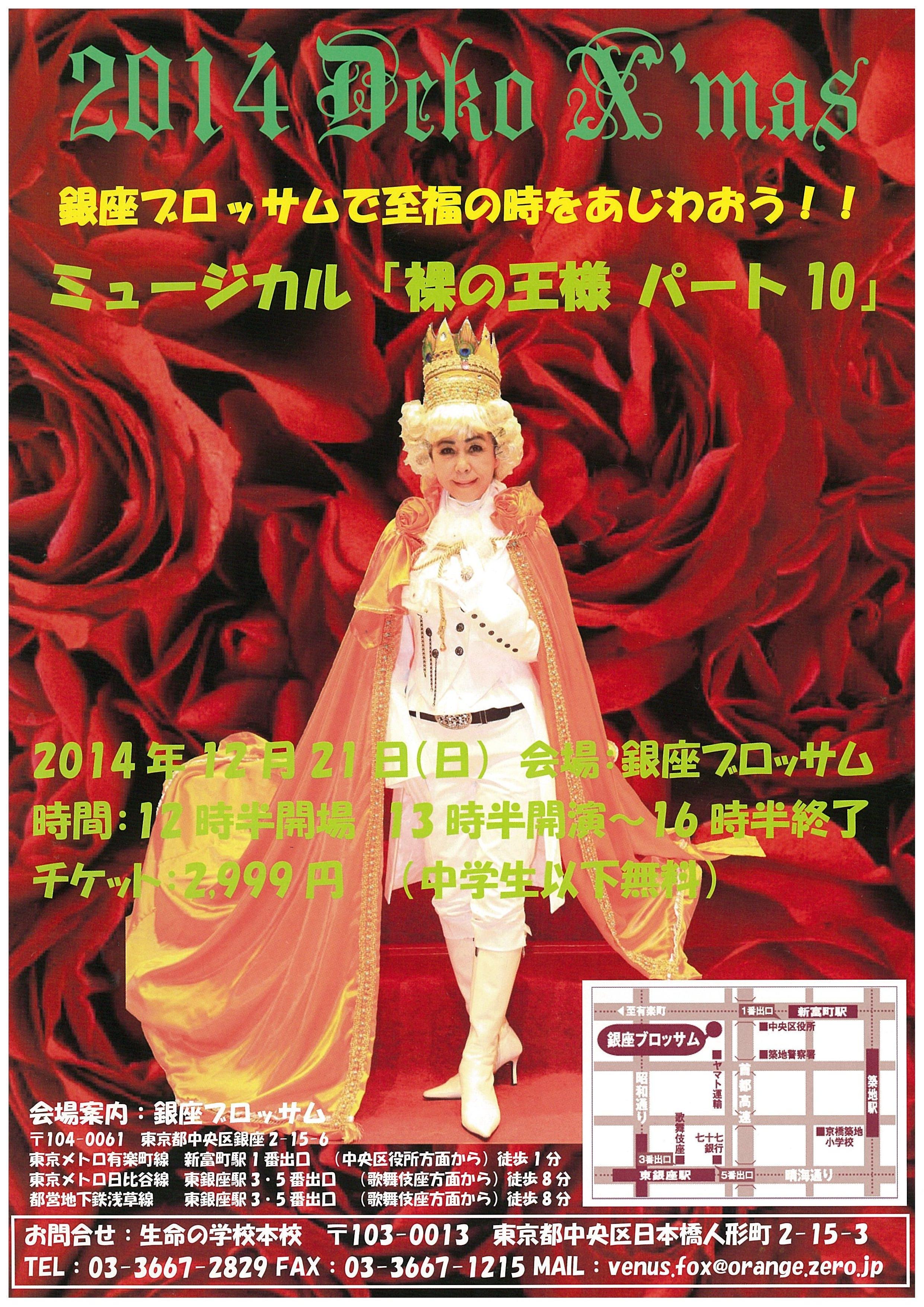 デコクリスマスミュージカル「裸の王様 パート10」