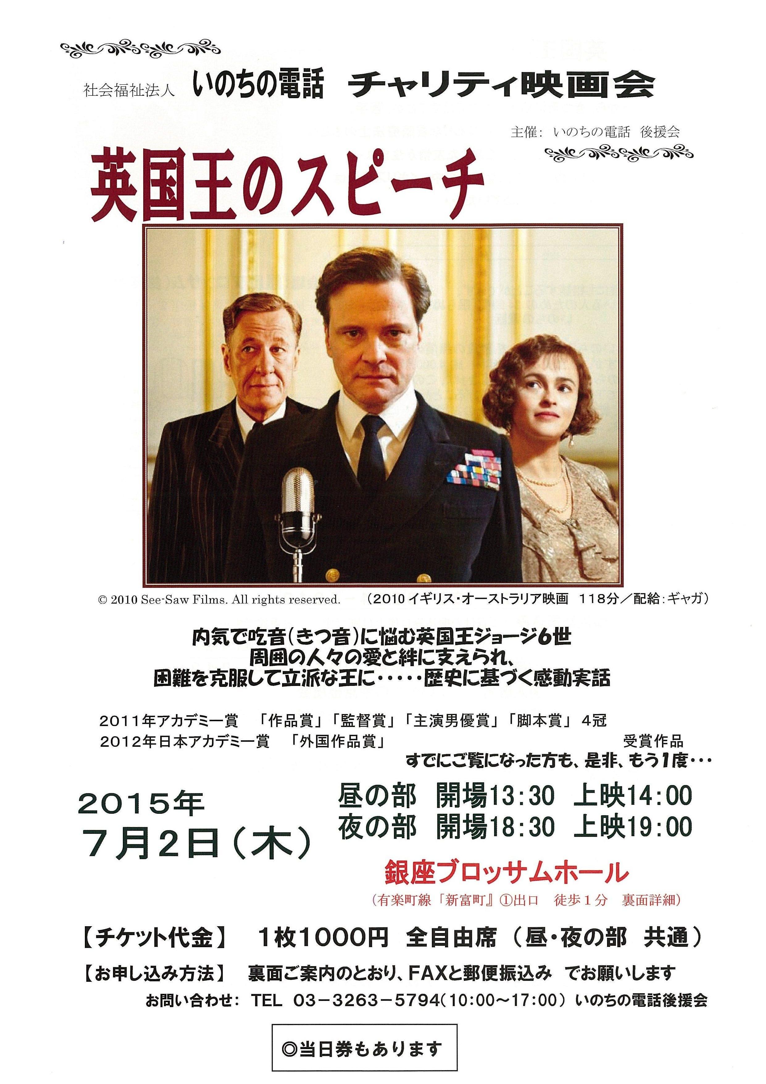 いのちの電話 チャリティ映画会「英国王のスピーチ」