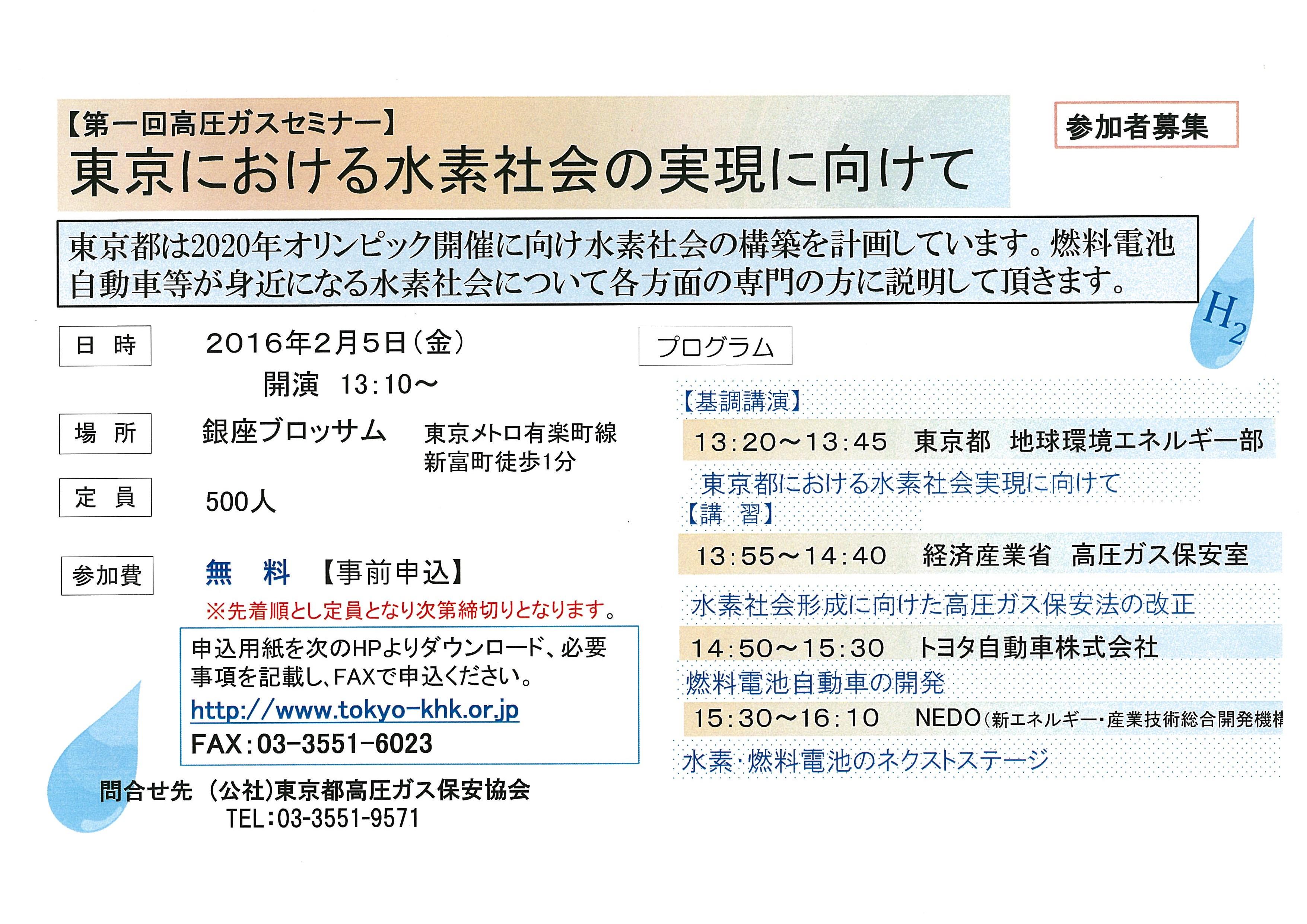 東京における水素社会の現実に向けて