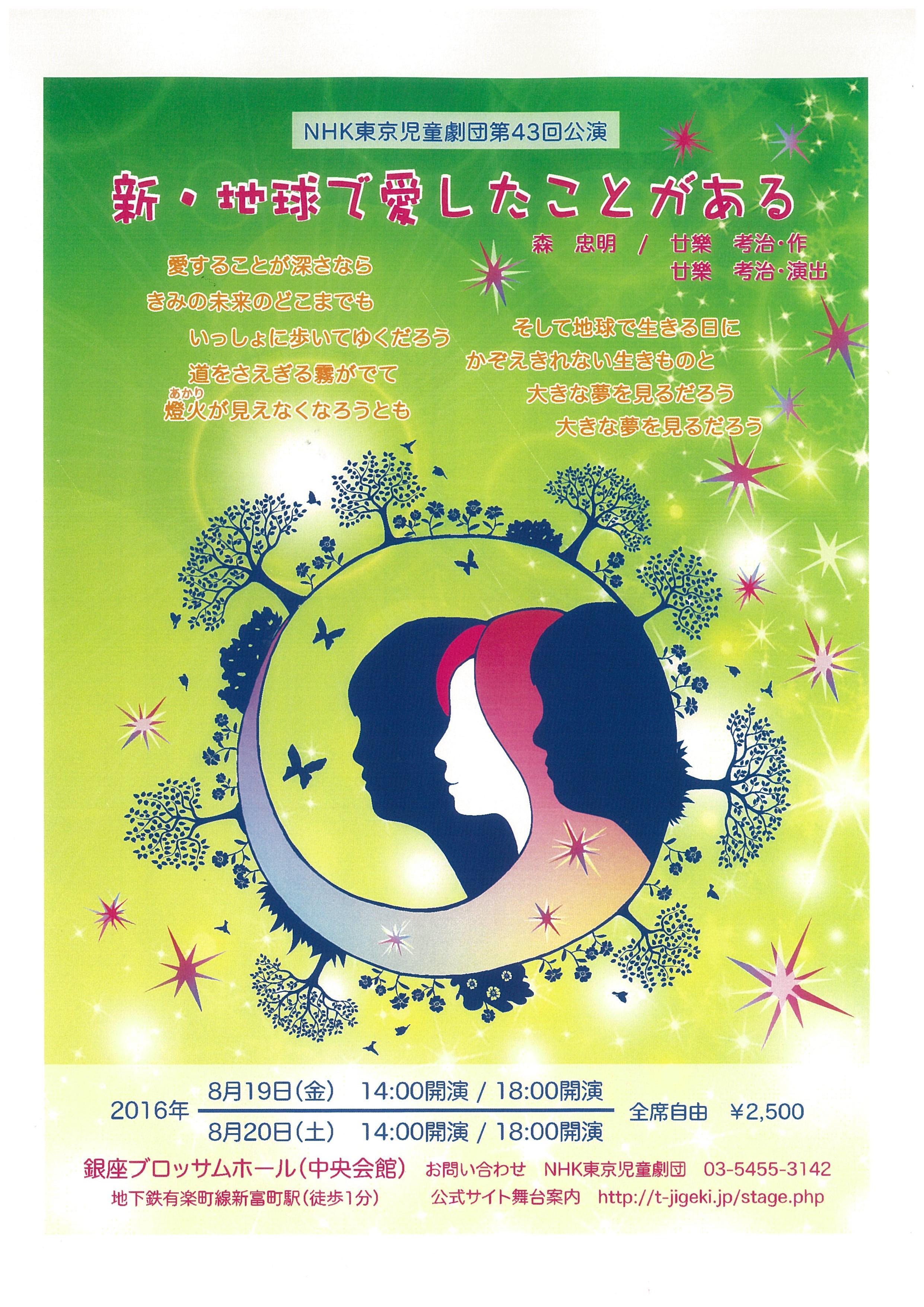 NHK東京児童劇団第43回公演 新・地球で愛したことがある