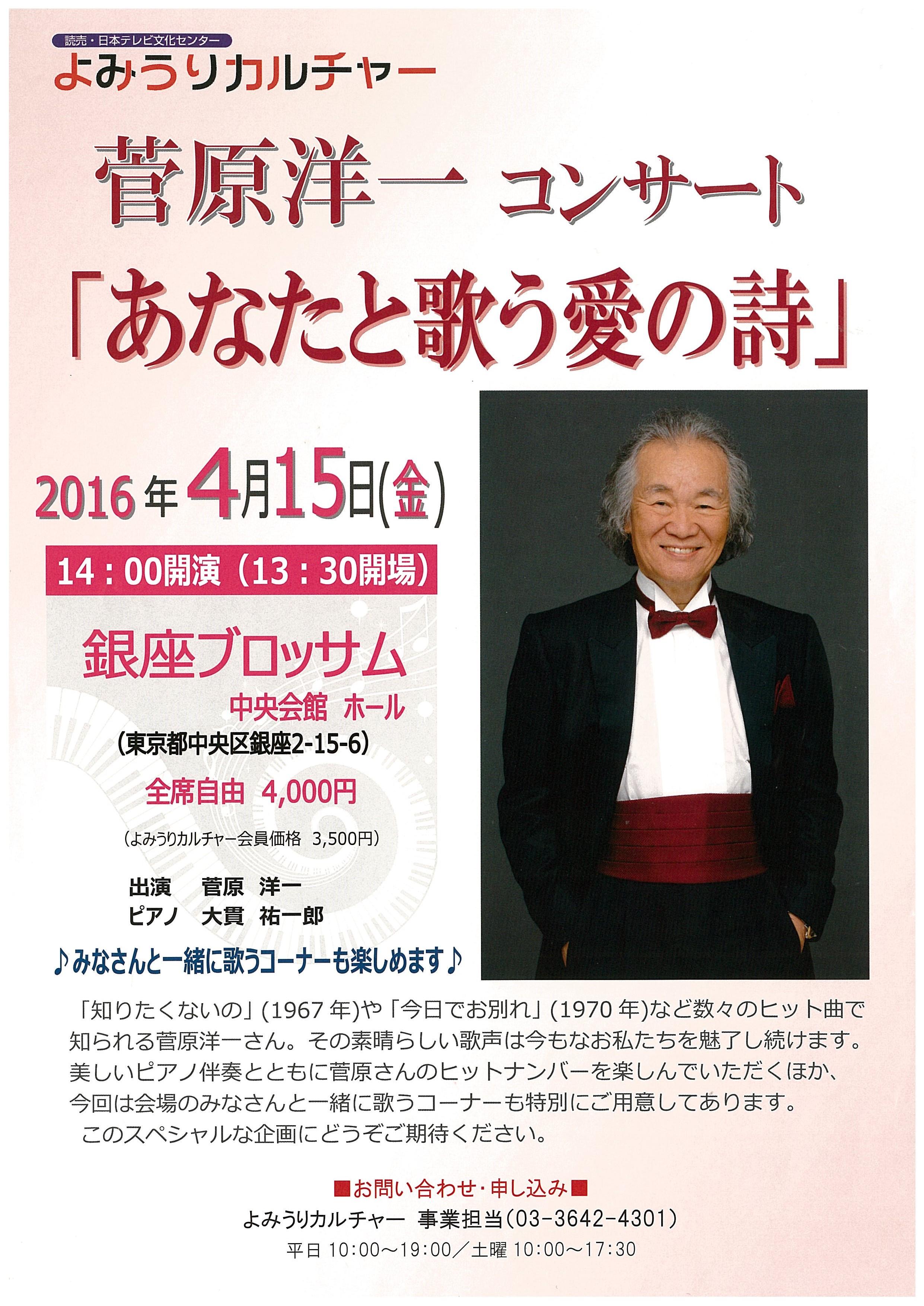 菅原洋一コンサート 「あなたと歌う愛の詩」