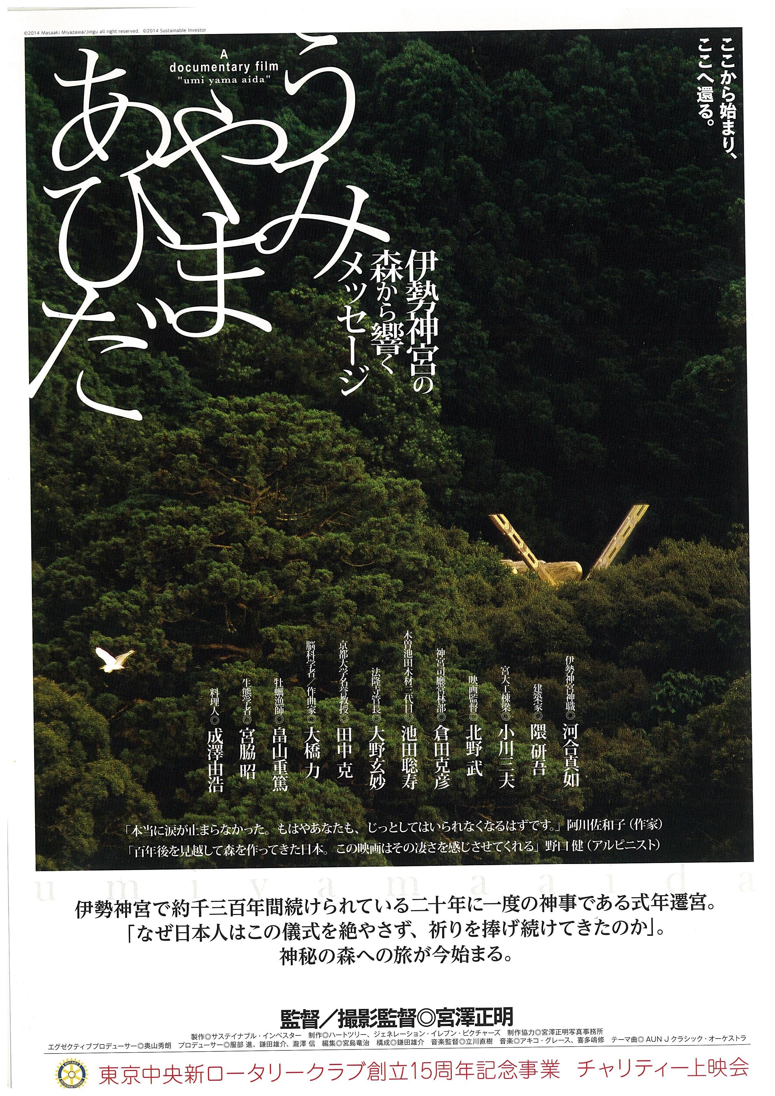 東京中央新ロータリークラブ 創立15周年記念事業・チャリティー上映会