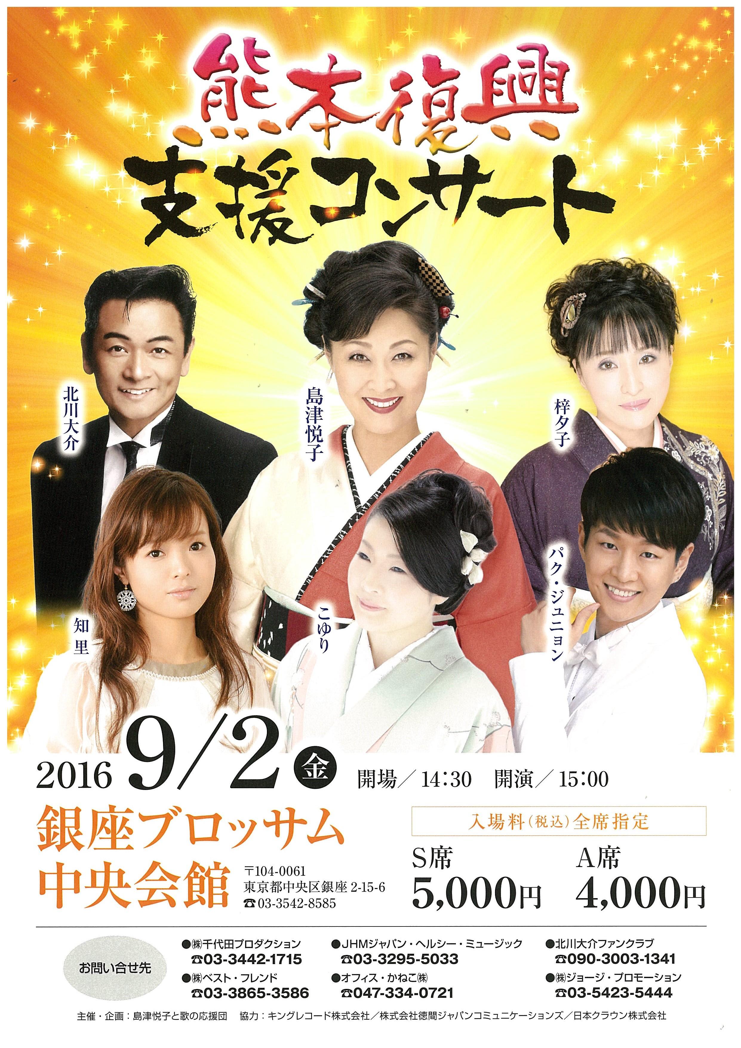 熊本復興支援コンサート