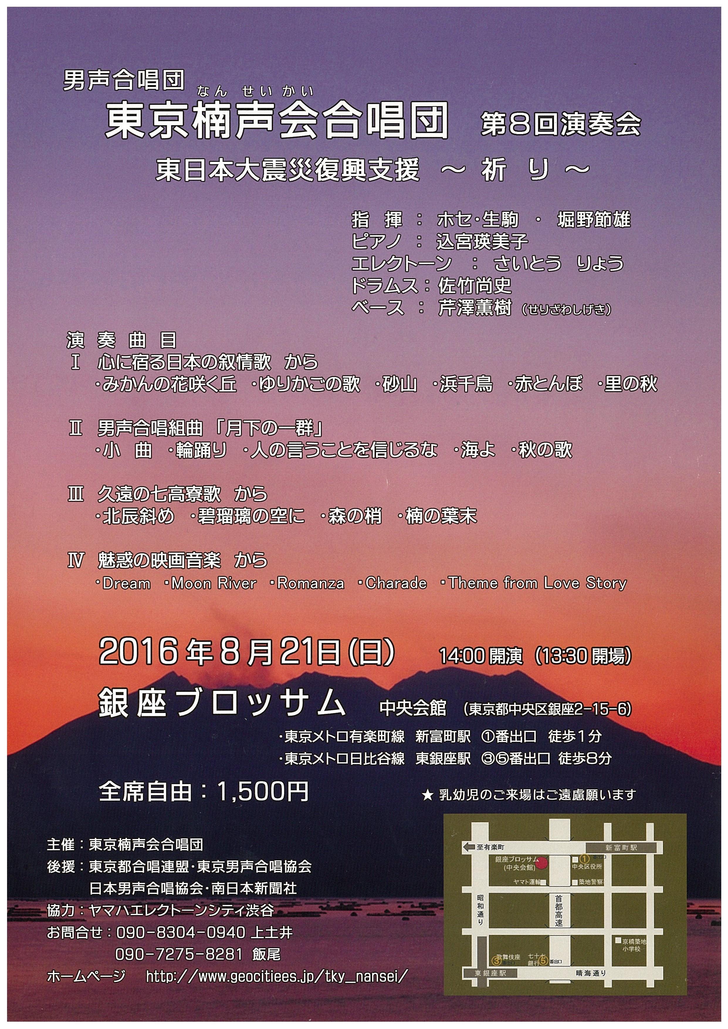 東京楠声会合唱団第8回演奏会