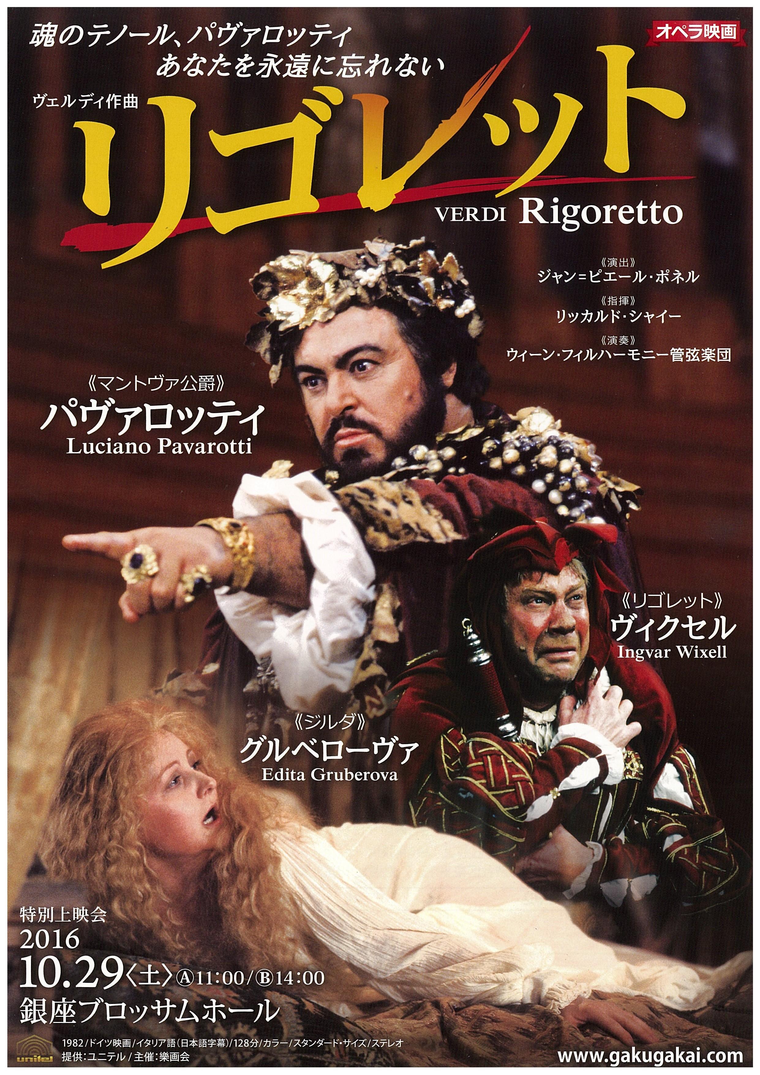 オペラ映画「リゴレット」上映会