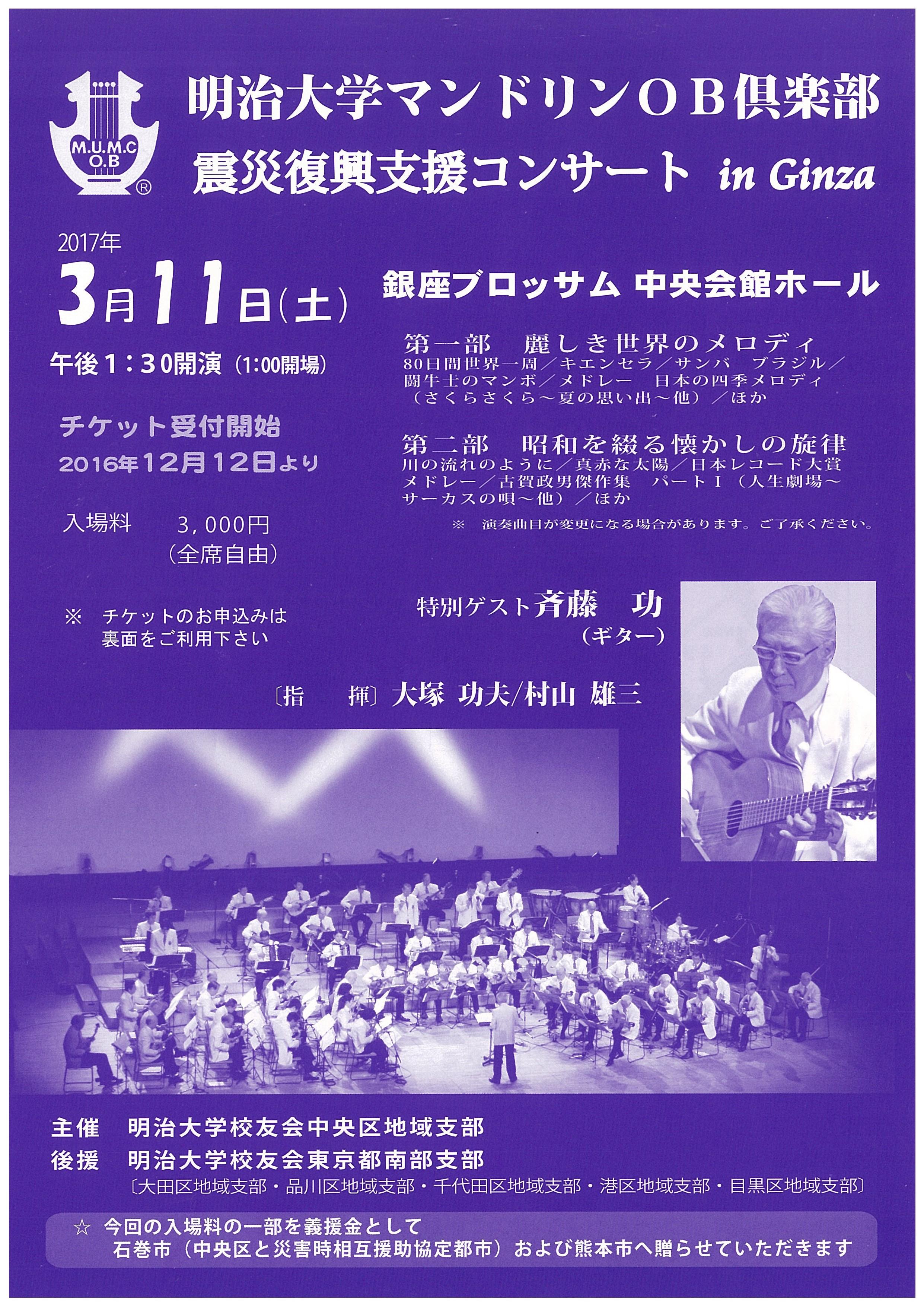 明治大学マンドリンOB倶楽部 震災復興支援コンサート in Ginza