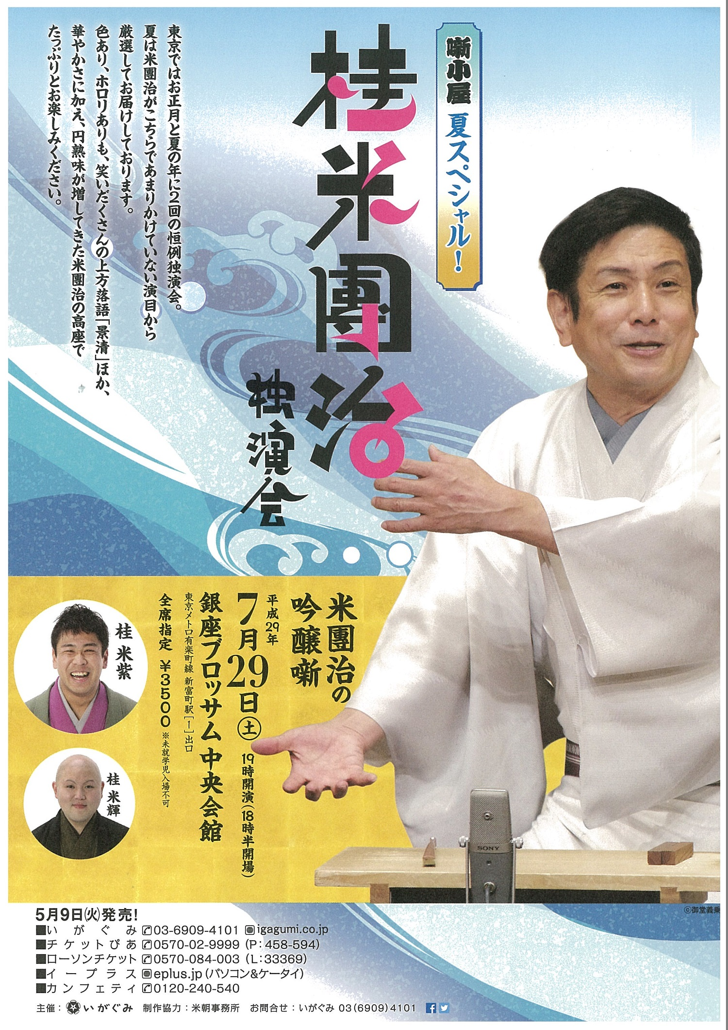 ≪噺小屋新夏スペシャル≫  桂 米團治   独演会