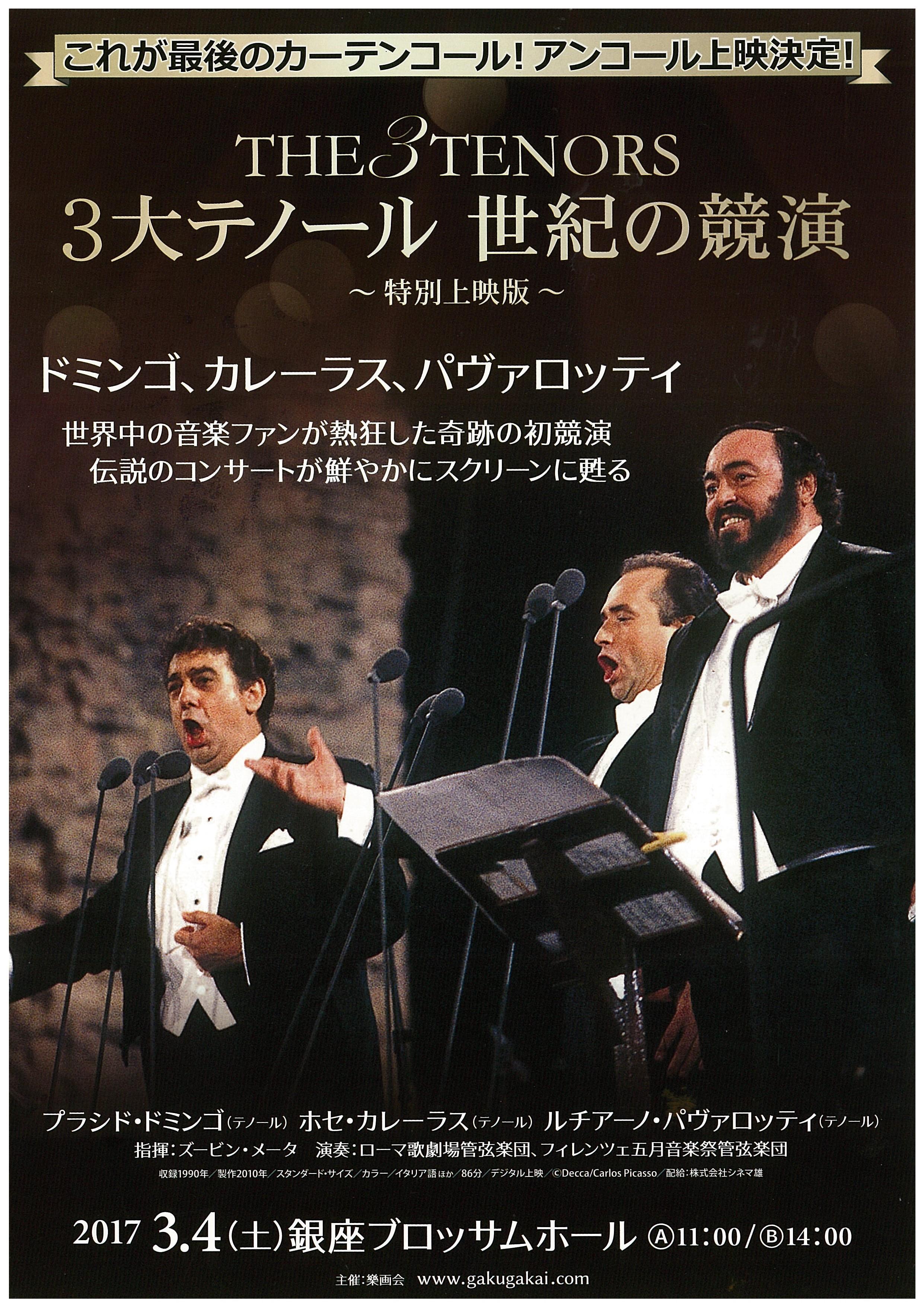 3大テノール 世紀の競演 ~特別上映会~