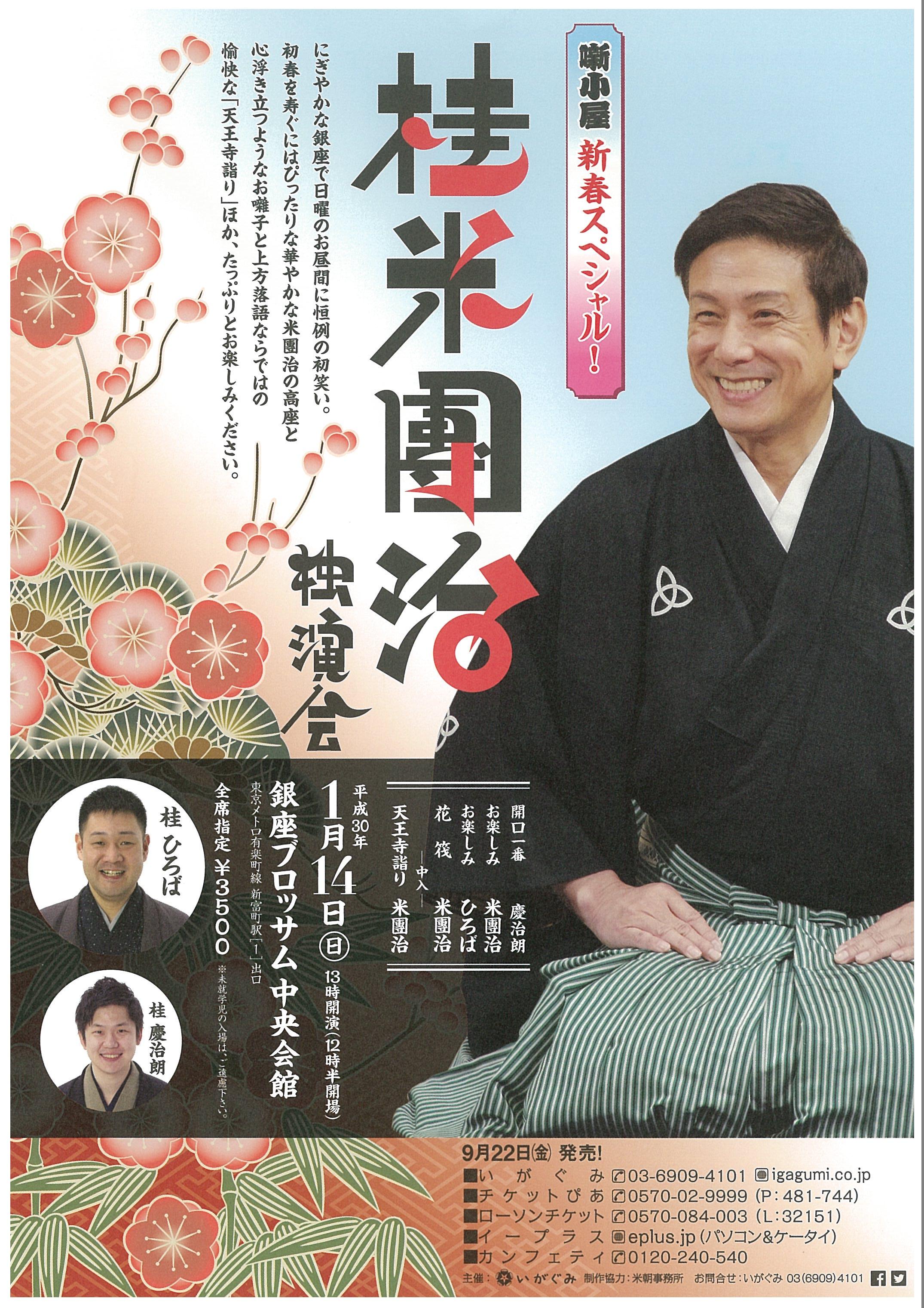 噺小屋新春スペシャル! 桂 米團治 独演会