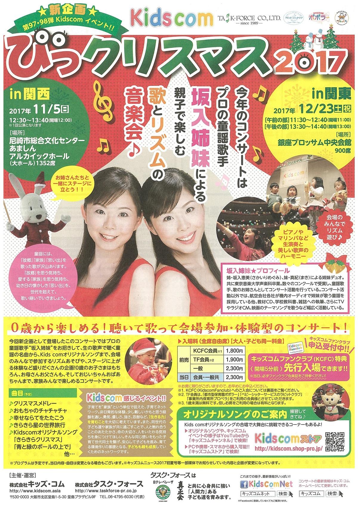 Kids com  びっクリスマス2017 in 関東