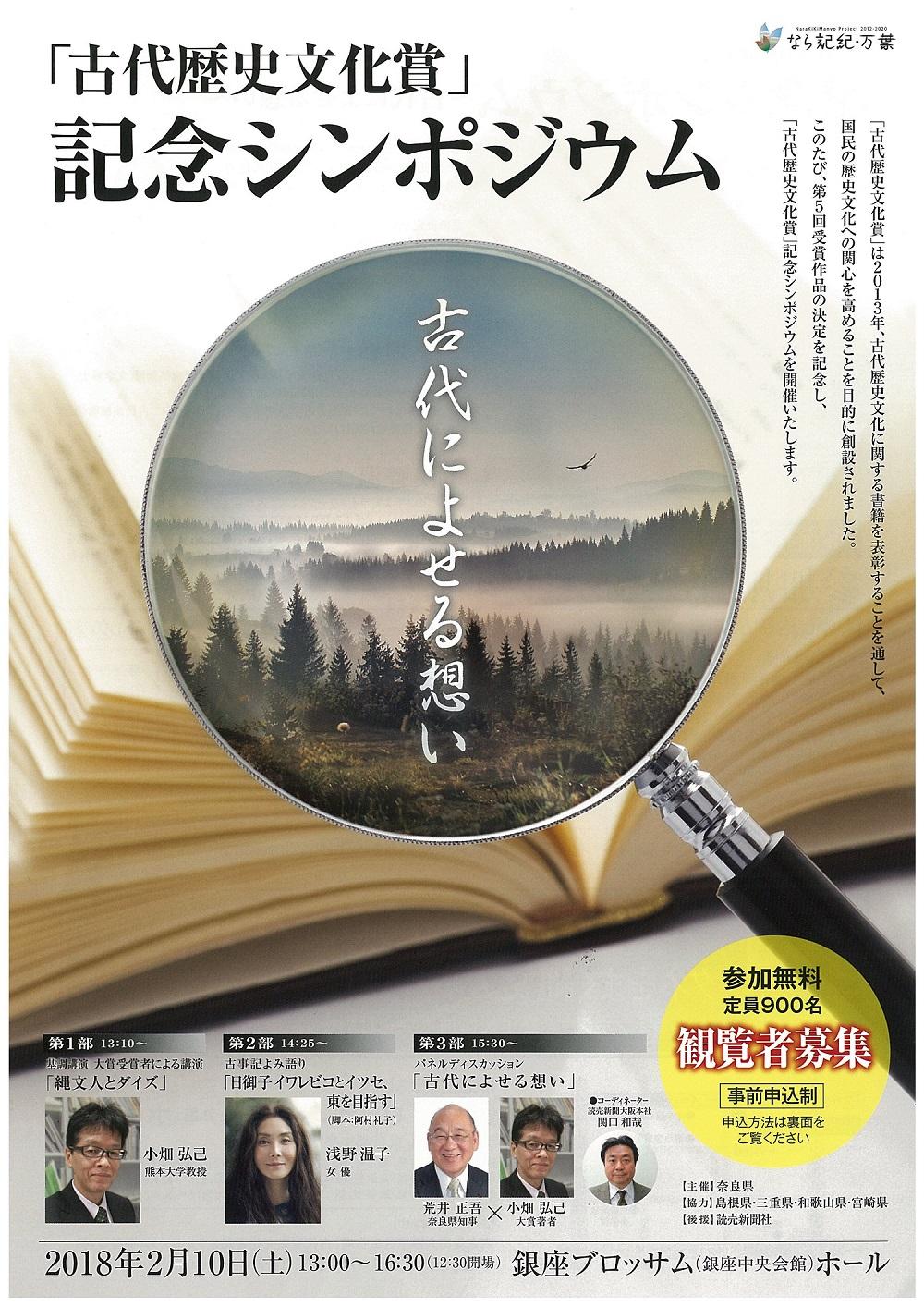 「古代歴史文化賞」記念シンポジウム
