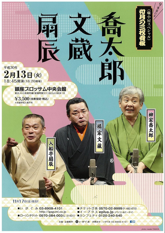 ≪噺小屋スペシャル≫如月の三枚看板 喬太郎・文蔵・扇辰