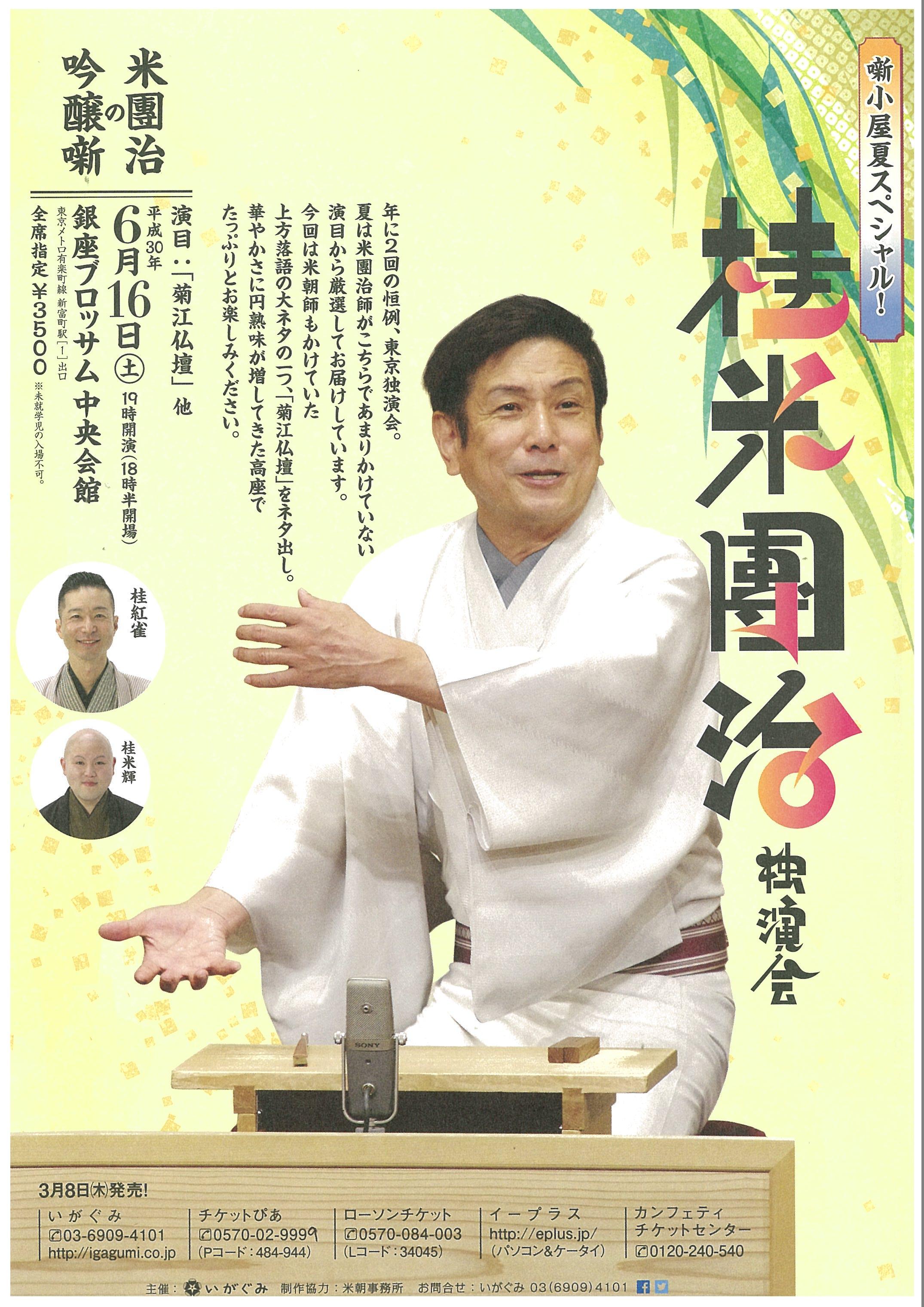 噺小屋夏スペシャル! 桂米團治 独演会
