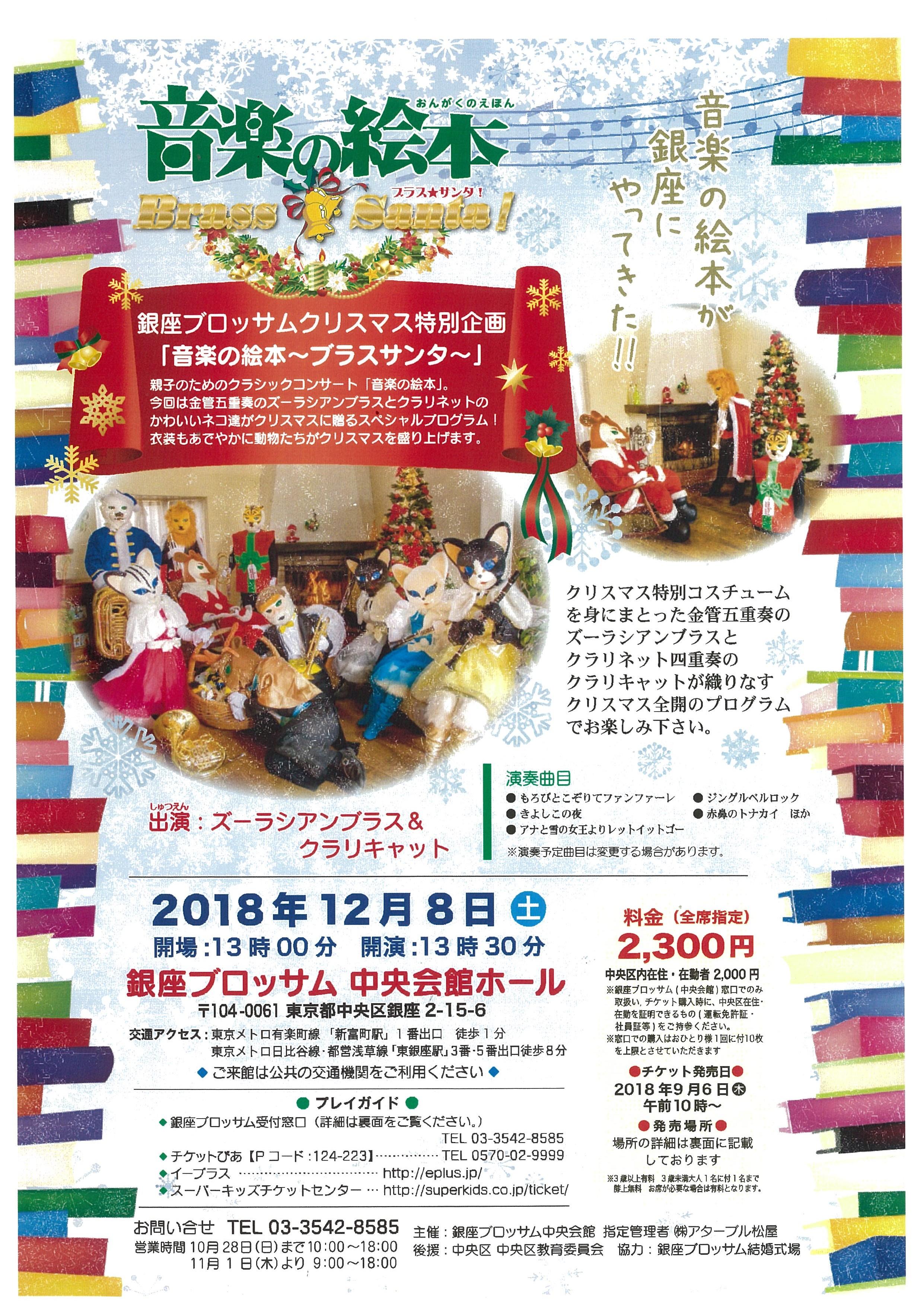 銀座ブロッサムクリスマス特別企画第7回♪音楽の絵本♪ズーラシアンブラス・クラリキャット