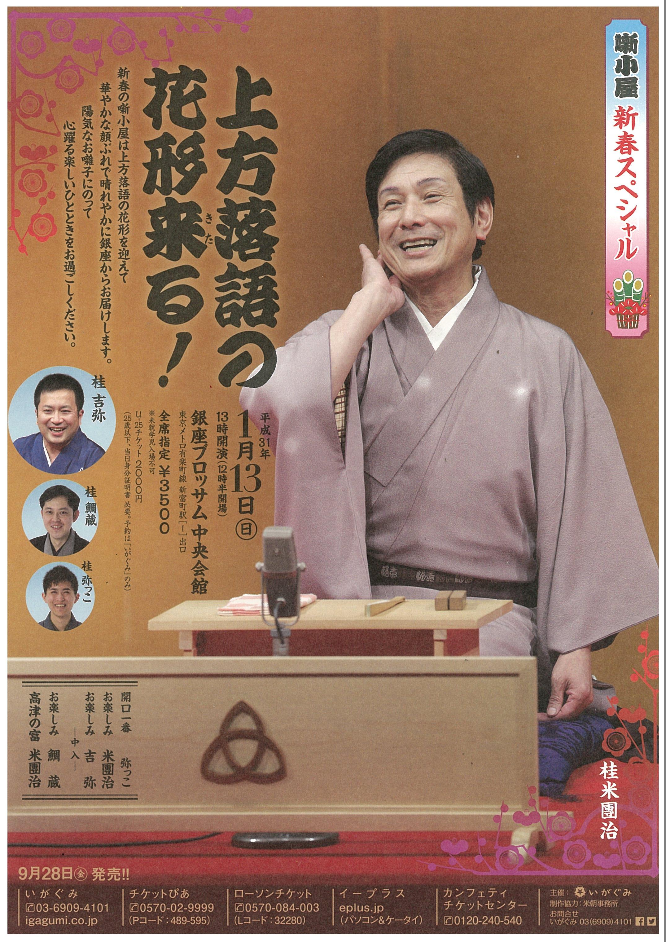 噺小屋新春スペシャル 上方落語の花形来る!