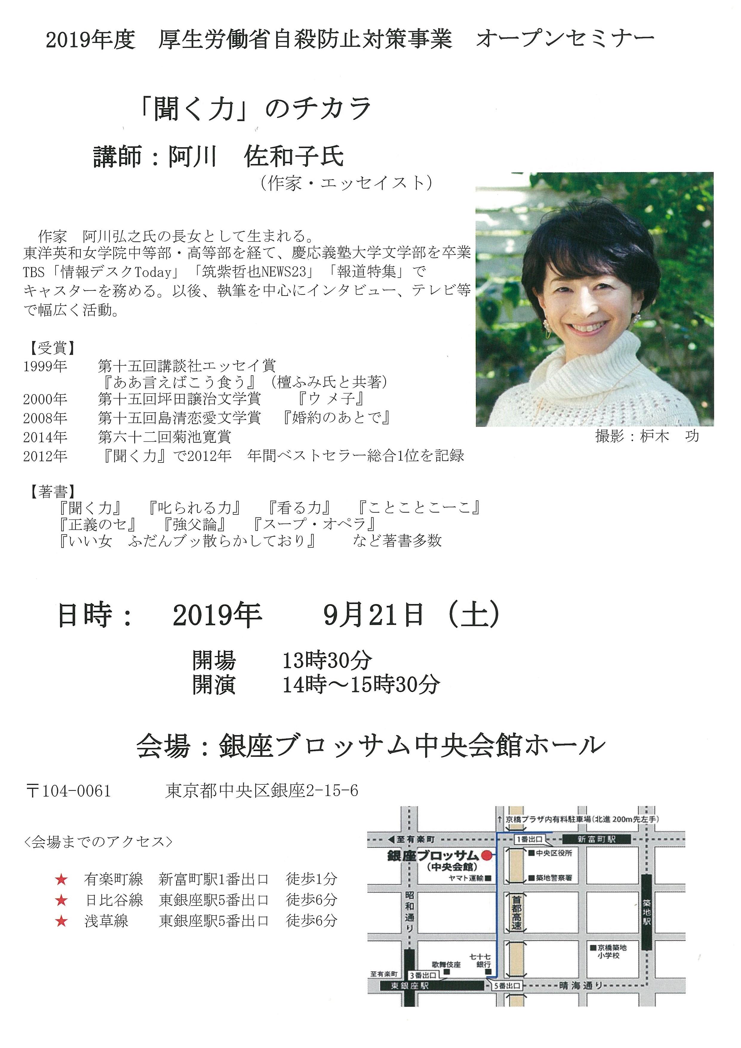 社会福祉法人 いのちの電話  「聞く力」のチカラ 阿川佐和子氏 講演会
