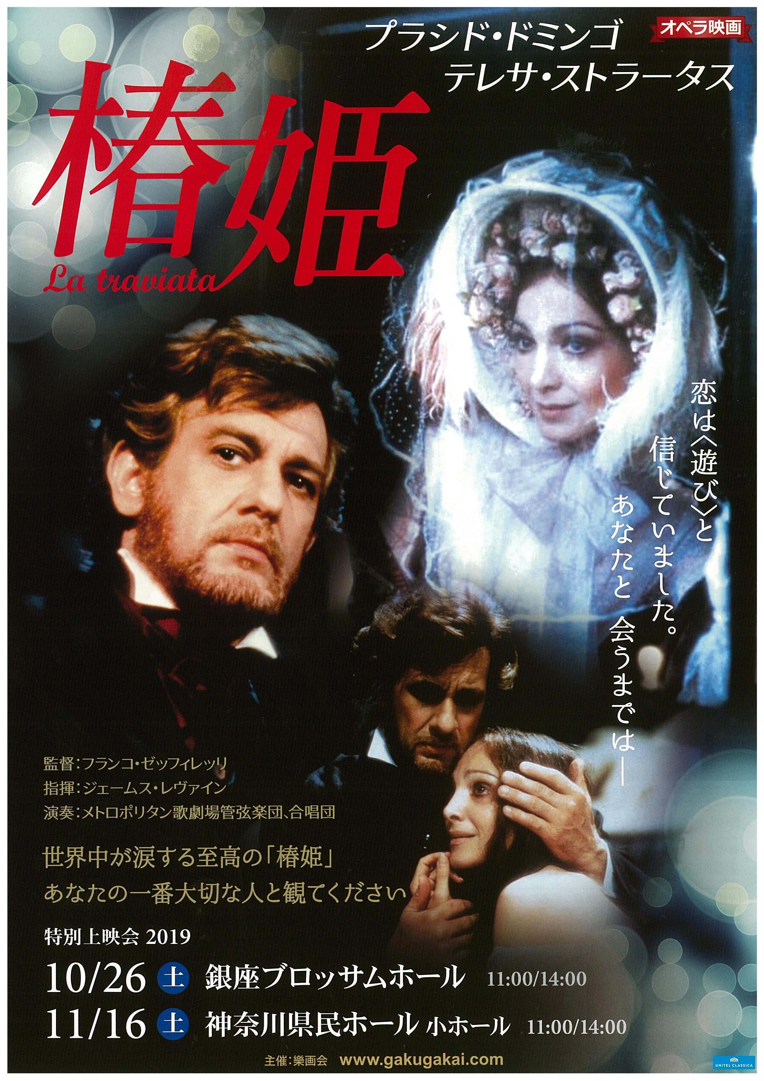 オペラ映画 「椿姫」 特別上映会