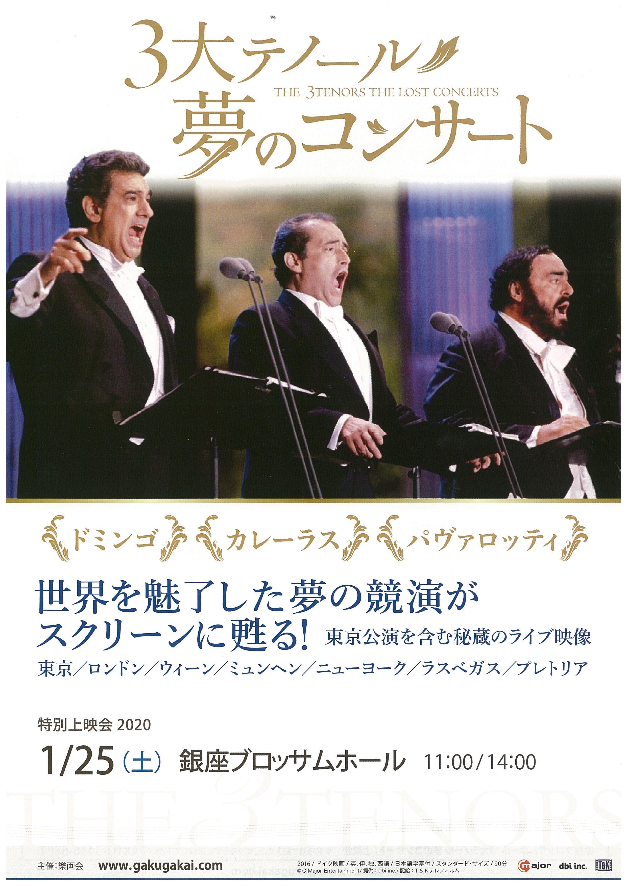 3大テノール 夢のコンサート