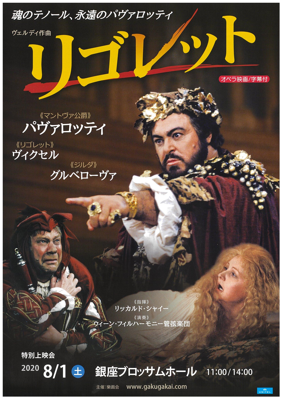 オペラ映画 「リゴレット」 特別上映会