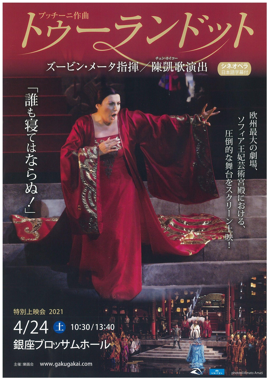 シネオペラ 「トゥーランドット」 特別上映会