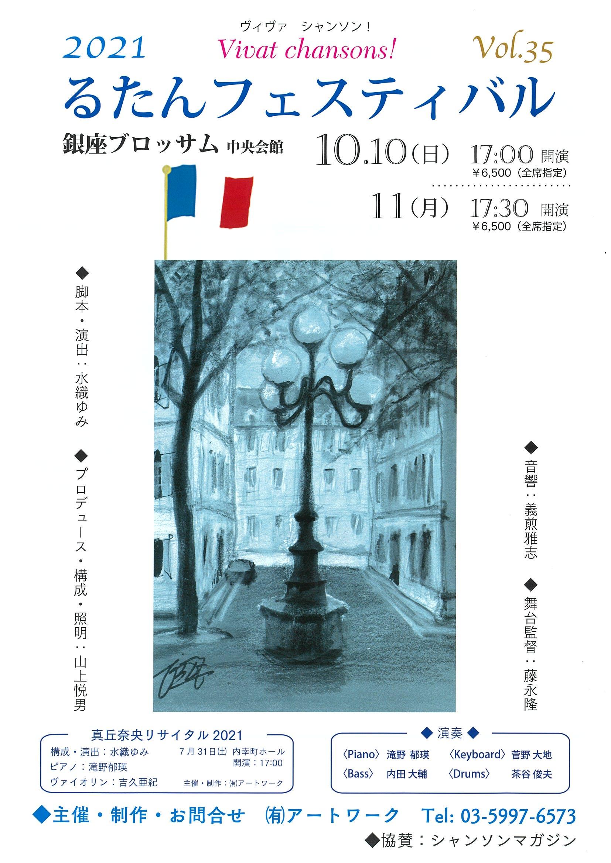 2021  るたんフェスティバル Vol.35