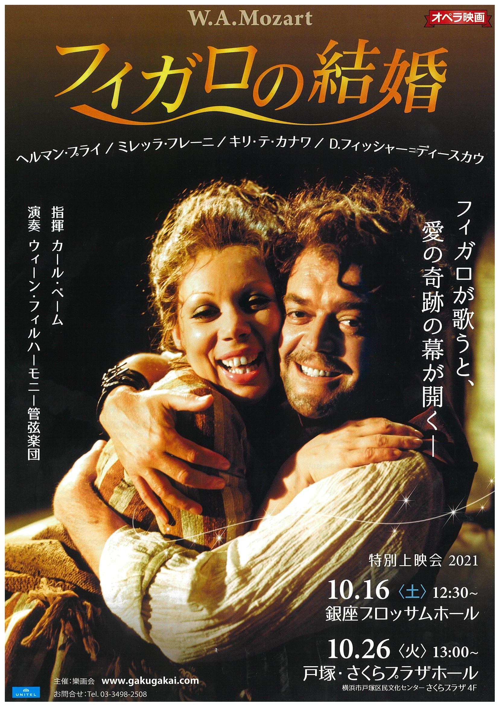 オペラ映画 「フィガロの結婚」 特別上映会